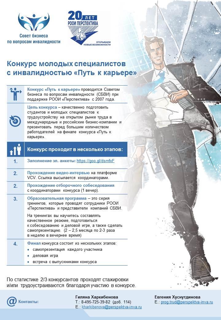 Конкурс Путь к карьере Новости НИУ ВШЭ для студентов с  Более подробная информация о конкурсе здесь